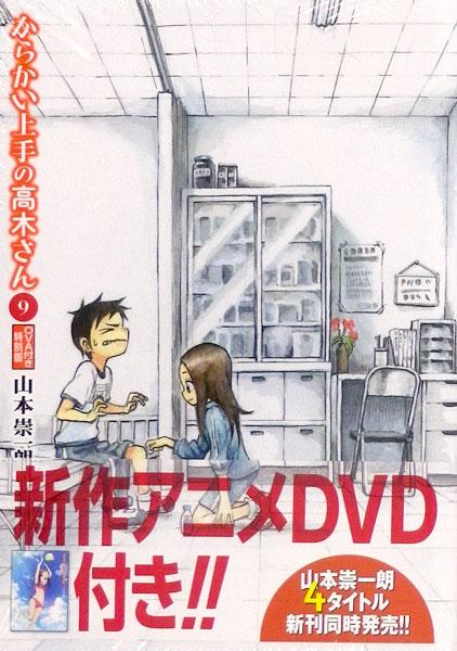 からかい上手の高木さん 9巻 OVA付き特別版 (書籍)[小学館]《在庫切れ》