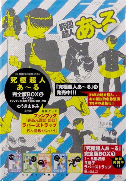 究極超人あ~る 完全版BOX 2巻 (書籍)[小学館]《在庫切れ》