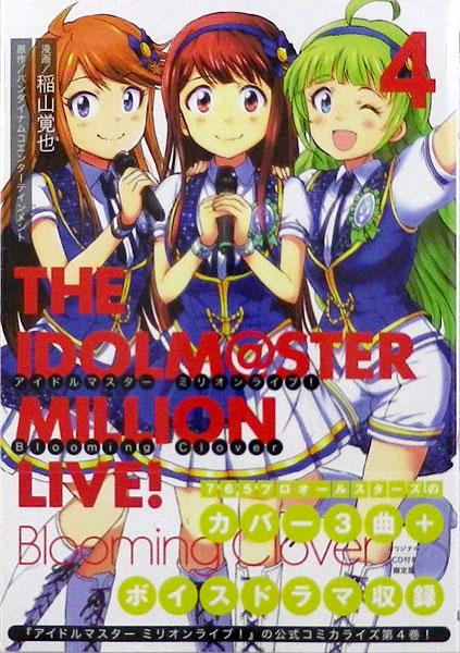 アイドルマスター ミリオンライブ! Blooming Clover 4 オリジナルCD付き限定版 (書籍)[KADOKAWA]《12月予約》
