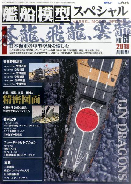 季刊 艦船模型スペシャル No.69 蒼龍 飛龍 雲龍 (書籍)[モデルアート]《在庫切れ》