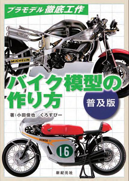 プラモデル徹底工作 バイク模型の作り方[普及版] (書籍)[新紀元社]《在庫切れ》