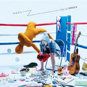 CD みゆはん / ひきこもり情報弱者 フォトブック付初回限定盤[ビクターエンタテインメント]《在庫切れ》