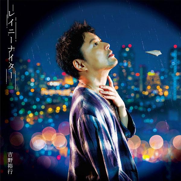 CD 吉野裕行 / レイニーナイター 豪華盤 DVD付[ランティス]《取り寄せ※暫定》
