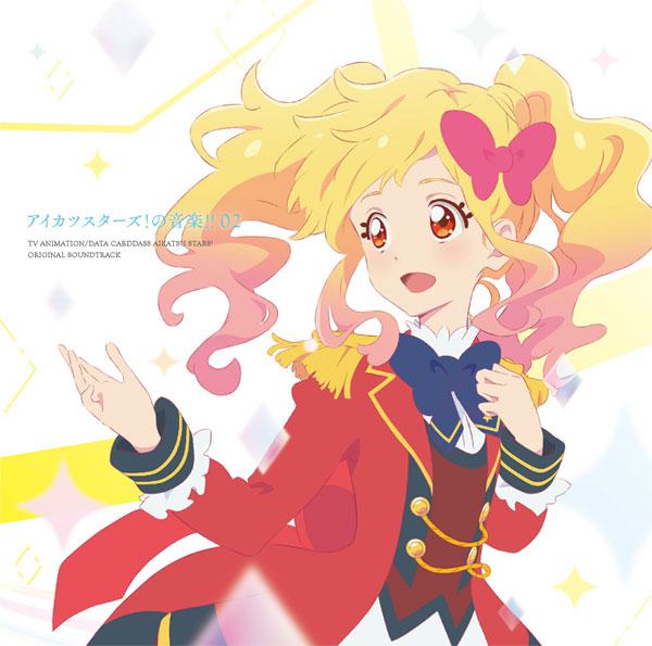 CD TVアニメ/データカードダス『アイカツスターズ!』オリジナルサウンドトラック アイカツスターズ!の音楽!! 02[ランティス]《取り寄せ※暫定》