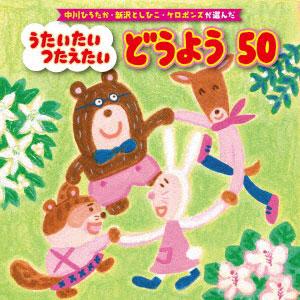 CD 中川ひろたか・新沢としひこ・ケロポンズが選んだ うたいたい つたえたい どうよう50[キングレコード]《在庫切れ》