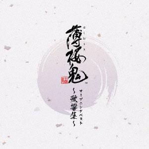 CD 吉岡亜衣加、mao / ゲーム「薄桜鬼」オープニングベスト~歌響集~[ティームエンタテインメント]《在庫切れ》