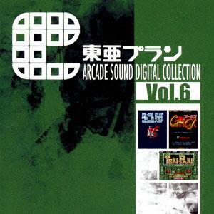 CD 東亜プラン ARCADE SOUND DIGITAL COLLECTION Vol.6[シティコネクション]《取り寄せ※暫定》