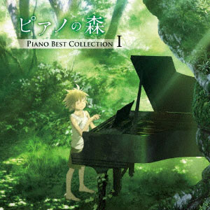 CD 「ピアノの森」Piano Best Collection I[コロムビア]《取り寄せ※暫定》