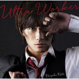 CD 加藤和樹 / Ultra Worker 初回限定盤 DVD付[テイチクエンタテインメント]《在庫切れ》