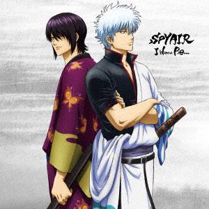CD SPYAIR / I Wanna Be... 期間生産限定アニメ盤(TVアニメ 銀魂 銀ノ魂篇 OPテーマ)[SME]《取り寄せ※暫定》