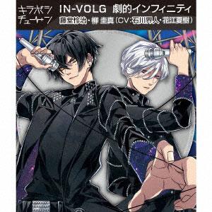CD IN-VOLG / キラボシチューン「劇的インフィニティ」IN-VOLG[ムービック]《在庫切れ》