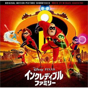 CD インクレディブル・ファミリー オリジナル・サウンドトラック[ユニバーサルミュージック]《取り寄せ※暫定》
