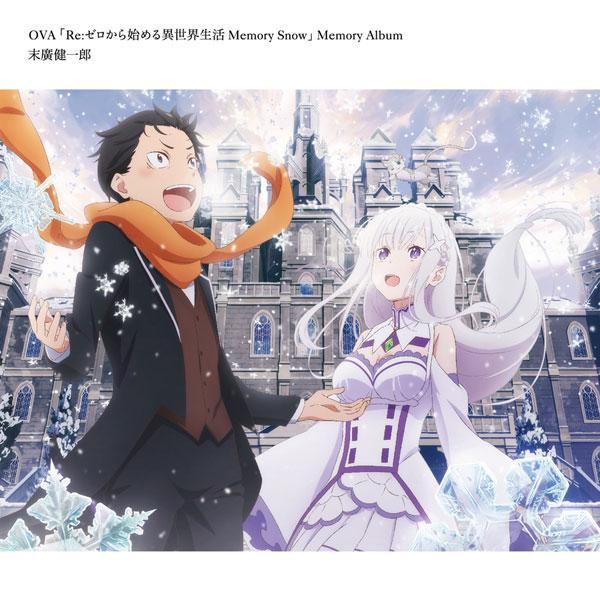 CD OVA「Re:ゼロから始める異世界生活 Memory Snow」Memory Album[KADOKAWA]《発売済・在庫品》