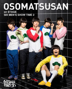 DVD おそ松さん on STAGE ~SIX MEN'S SHOW TIME2~[エイベックス]《在庫切れ》