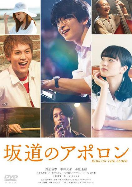 DVD 坂道のアポロン 通常版[小学館/アスミック・エース]《在庫切れ》