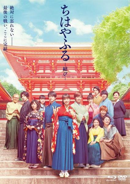 BD+DVD ちはやふる -結び- 通常版 (Blu-ray Disc)[東宝]《在庫切れ》