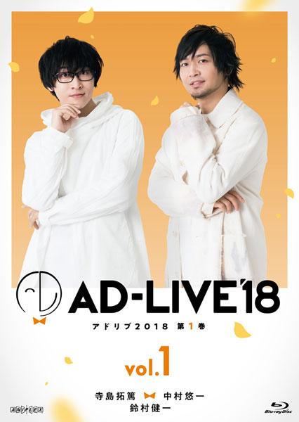 BD 「AD-LIVE2018」第1巻 (寺島拓篤×中村悠一×鈴村健一) (Blu-ray Disc)[アニプレックス]《取り寄せ※暫定》
