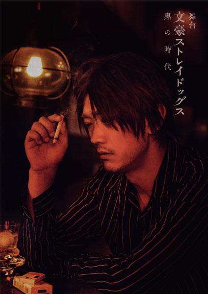DVD舞台「文豪ストレイドッグス 黒の時代」[KADOKAWA]《在庫切れ》