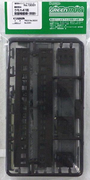13001 クモハ41形制御電動車(茶色) 着色済みエコノミーキット(再販)[グリーンマックス]《09月予約》