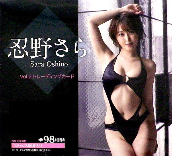 【特典】忍野さら Vol.2 トレーディングカード BOX[ヒッツ]《在庫切れ》