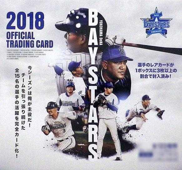 横浜DeNAベイスターズ ~2018~ トレーディングカード 12パック入りBOX[プロデュース216]《在庫切れ》