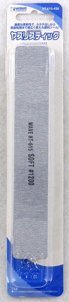 ヤスリスティック SOFT #1200(3枚入)(再販)[WAVE]《発売済・在庫品》