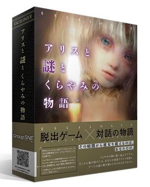 ボードゲーム ESCALOGUE アリスと謎とくらやみの物語[グループSNE/cosaic]《発売済・在庫品》