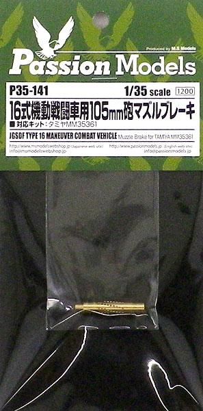 1/35 16式機動戦闘車用105mm砲マズルブレーキ[パッションモデルズ]《発売済・在庫品》
