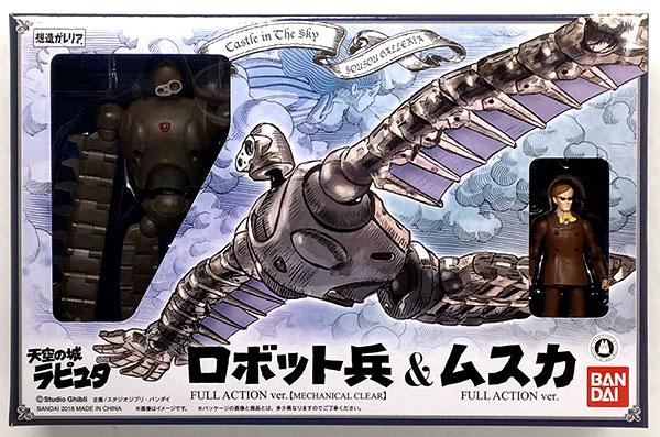 想造ガレリア 天空の城ラピュタ ロボット兵 Full Action Ver. (MECHANICAL CLEAR)&ムスカ FULL ACTION Ver.(キャンディオンラインショップ、どんぐり共和国等限定)