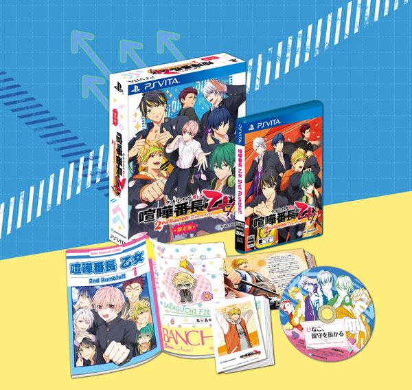 【特典】PS Vita 喧嘩番長 乙女 2nd Rumble!! 限定BOX[スパイク・チュンソフト]《発売済・在庫品》