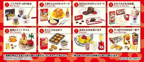 森永のおかしなぷちレシピ 8個入りBOX(再販)[リーメント]《05月予約》