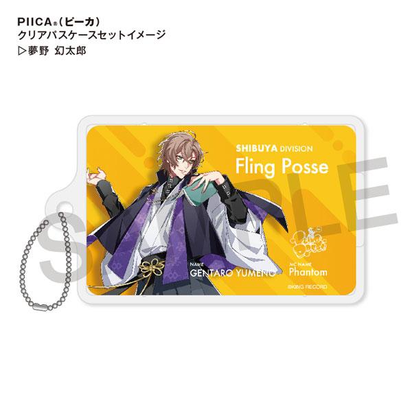 ヒプノシスマイク PIICA+クリアパスケース 夢野幻太郎(再販)[NPC]《在庫切れ》