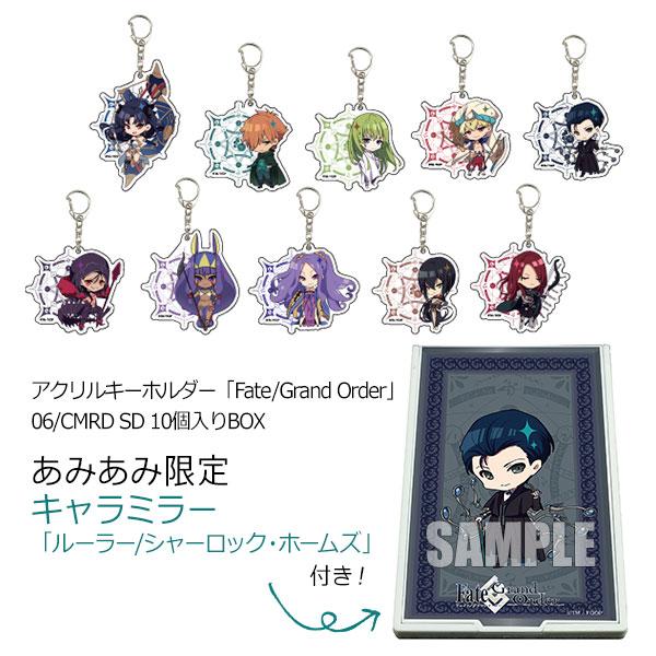 【あみあみ限定特典】アクリルキーホルダー「Fate/Grand Order」06/CMRD SD 10個入りBOX[A3]《在庫切れ》