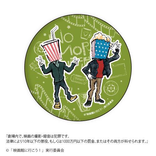 缶バッジ「NO MORE映画泥棒」02/ポップコーン男&ジュース男 グリーン(グラフアート)[A3]《在庫切れ》