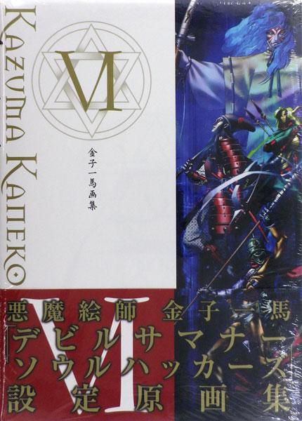 金子一馬画集 VI (書籍)[新紀元社]《在庫切れ》