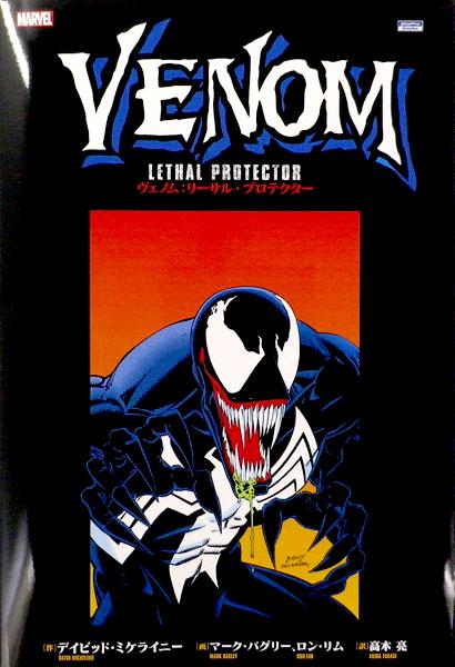 ヴェノム:リーサル・プロテクター(書籍)[小学館集英社プロダクション]【送料無料】《在庫切れ》