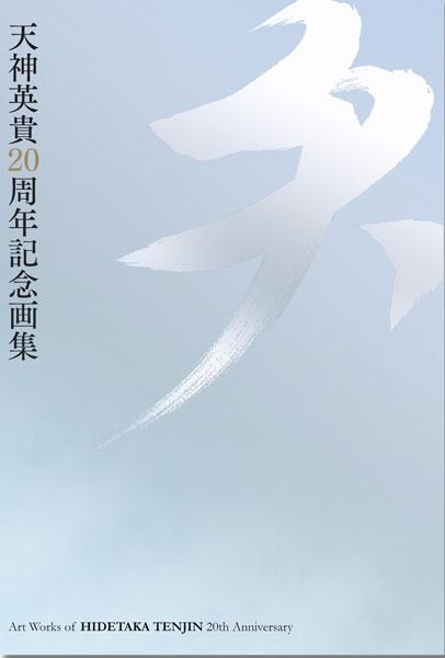 天神英貴20周年記念画集 天 (書籍)[ホビージャパン]《在庫切れ》