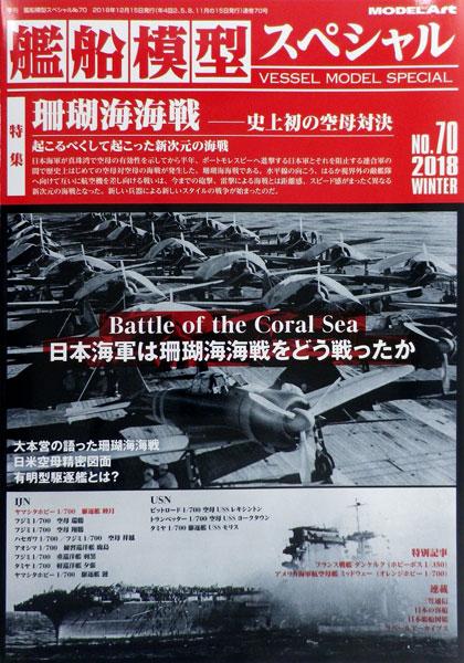 季刊 艦船模型スペシャル No.70 珊瑚海海戦 (書籍)[モデルアート]【送料無料】《在庫切れ》