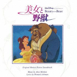 CD 美女と野獣 オリジナル・サウンドトラック 日本語版[ユニバーサルミュージック]《在庫切れ》