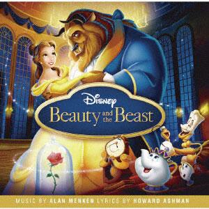 CD 美女と野獣 オリジナル・サウンドトラック 英語版 + 日本語版[ユニバーサルミュージック]《在庫切れ》