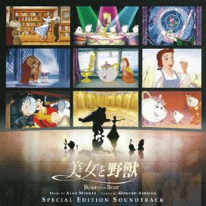 CD 美女と野獣オリジナル・サウンドトラック スペシャル・エディション 日本語版[ユニバーサルミュージック]《在庫切れ》