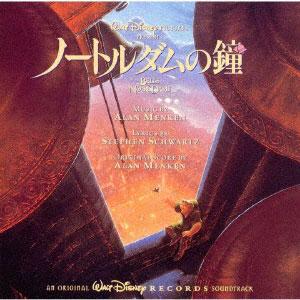 CD ノートルダムの鐘 オリジナル・サウンドトラック 日本語版[ユニバーサルミュージック]《在庫切れ》