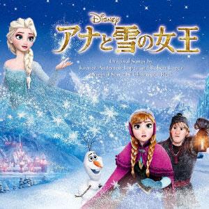CD アナと雪の女王 オリジナル・サウンドトラック[ユニバーサルミュージック]《在庫切れ》