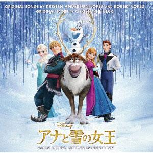 CD アナと雪の女王 オリジナル・サウンドトラック -デラックス・エディション-[ユニバーサルミュージック]《在庫切れ》