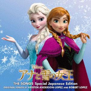 CD アナと雪の女王 ザ・ソングス 日本語版[ユニバーサルミュージック]《在庫切れ》