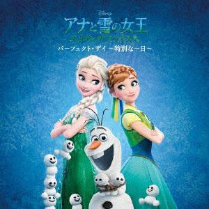 CD アナと雪の女王 エルサのサプライズ:パーフェクト・デイ ~特別な一日~[ユニバーサルミュージック]《在庫切れ》