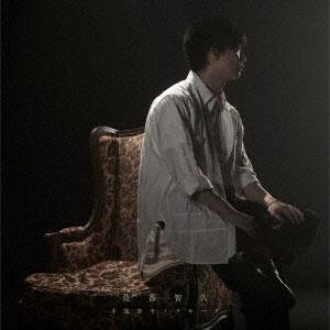 CD 佐香智久 / 不完全モノクローグ 通常盤 (TVアニメ 抱かれたい男1位に脅されています。 OPテーマ)[SME]《在庫切れ》