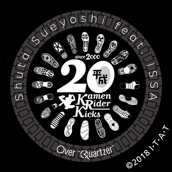 "CD Shuta Sueyoshi feat. ISSA / Over ""Quartzer"" 玩具付 (仮面ライダージオウ 主題歌)"
