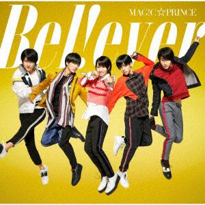 CD MAG!C☆PRINCE / 「B e l ! e v e r」 初回限定盤 DVD付[ユニバーサルミュージック]《在庫切れ》