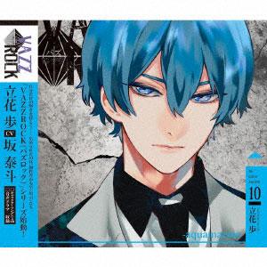 CD 「VAZZROCK」bi-colorシリーズ(10)「立花歩-aquamarine-」(CV:坂泰斗)[ムービック]《在庫切れ》